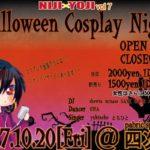 2017年10月20日(金)に福岡県の四次元で「NIJI × YOJI Vol.7 Halloween Cosplay Night」が開催されます。