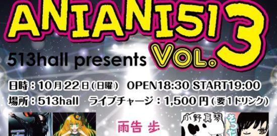 2017年10月22日(日)に福岡県のLive Bar 513HALLで『あにあに513 vol.3』が開催されます。「あにあに」は小倉のライブハウス513HALLが主催をするサブカルチャー系ライブイベントです。