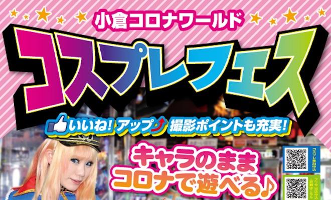 2017年10月22日(日)に小倉コロナワールドで「コスプレフェス in Kokura vol.1」が開催されます。コミック・フィギュア・コスプレ衣装など限定フリマも行われます。