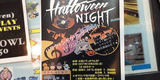 2017年10月22日(日)に福岡県の大橋シティボウルでハロウィンボウリングイベント「ミュージックハロウィンナイト」が開催されます。