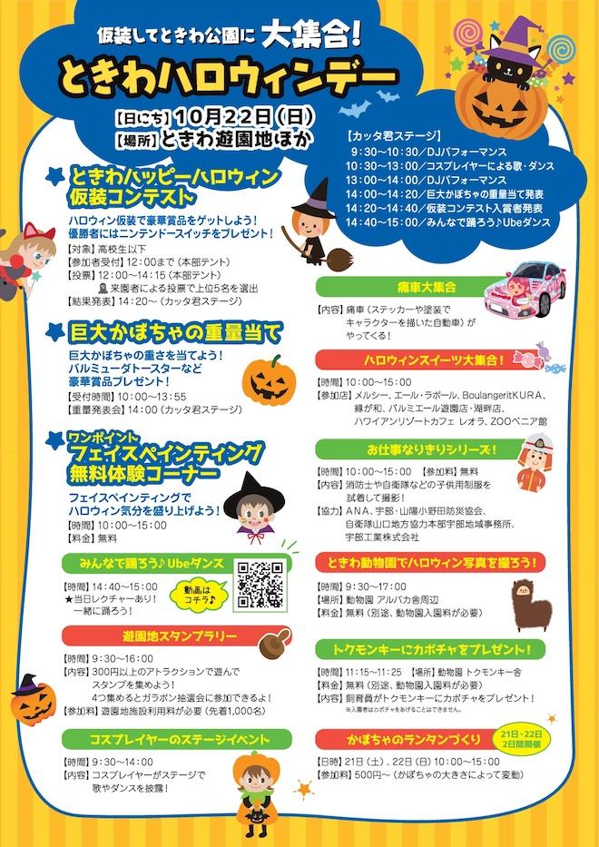2017年10月22日(日)に山口県宇部市の ときわ遊園地などで「ときわハロウィンデー」が開催されます。