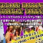 2017年10月28日(土)に福岡県のガンダムバー ホワイトベースで「ホワイトベース ハロウィン コスプレ パーティー」が開催されます。