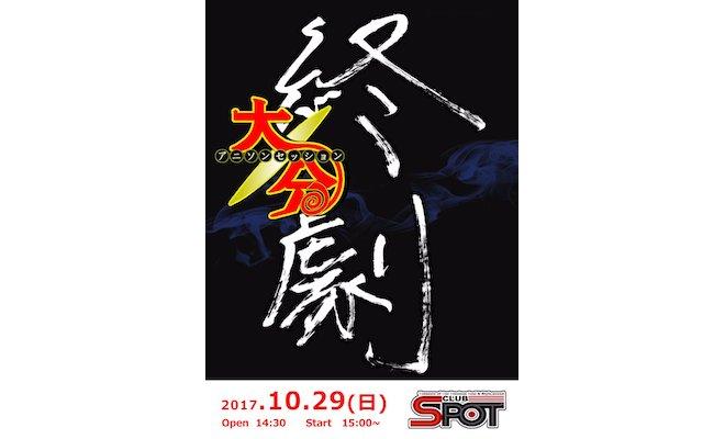 2017年10月29日(日)に大分県のクラブスポットで「第5回 アニソンセッション in 大分」が開催されます。