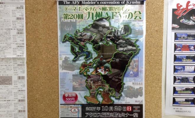 2017年10月29日(日)に福岡県のアクロス福岡で模型展示コンテスト「第20回 九州AFVの会」が開催されます。