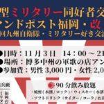 2017年11月3日(金)に福岡県中洲にある軍歌の店 アンカーで総合型ミリタリー同好者交流会「コマンドポスト福岡・改2型」が開催されます。