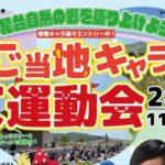 2017年11月4日(土)は福岡県にある平尾台自然の郷で「ご当地キャラ大運動会」が開催されます。参加者には先着200名までハチマキがプレゼントされます。普段はキタキュウマンこと、滝夕輝さんがメインMCに初挑戦!