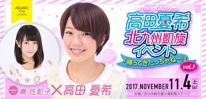 テレビアニメ作品『NEW GAME!』などでキャラクターの声優を担当されている高田憂希さんは北九州市出身の声優です。ゲストに秦佐和子さん、遠藤ゆりかさんを迎えてのトークイベントが開催されます。