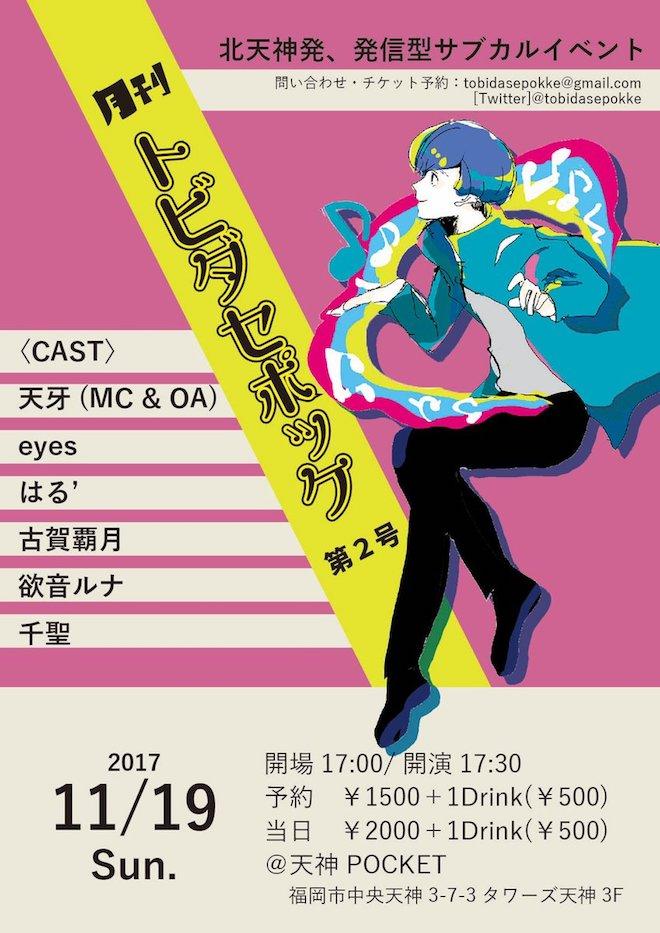 2017年11月19日(日)に福岡県の天神ポケットで「月刊トビダセポッケ 第2号」が開催されます。