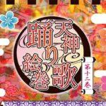 2017年11月19日(日)に福岡県のビブレホールでガールズライブイベント「天神踊り歌絵巻 第十二巻」が開催されます。