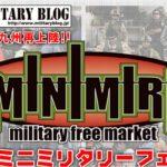 2017年11月25日(土)から11月26日(日)まで、福岡県の博多スターレーンで「MINIMIRI ミニミリ in 博多」が開催されます。ミリタリーオンリーの物販イベントとなっています。関西・関東・九州などから有名ショップが集い、個人ブースも展開!