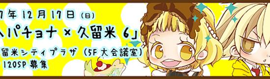 2017年12月17日(日)に福岡県の久留米シティプラザで『ヘパチョナ×久留米6』が開催されます。オールジャンル同人誌即売会・コスプレ・ぷち親睦会などが行われます。