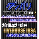 2018年2月3日(土)に福岡インザで「ダンパリ vol.2」が開催されます。