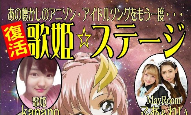 2017年9月21日(木)に福岡県の中洲ゲイツビル7Fにあるル・ジャルダンで「歌姫★ステージ」が開催されます。