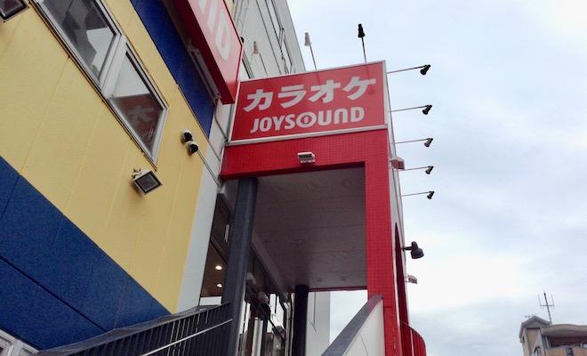 JOYSOUND福岡日赤前店は福岡赤十字病院の向かい、1Fがブックオフのビル内2Fにあります。無料でコスチュームを貸し出しています。