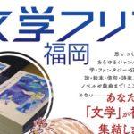 2017年10月8日(日)に福岡県の天神ビルで「第三回文学フリマ福岡」が開催されます。