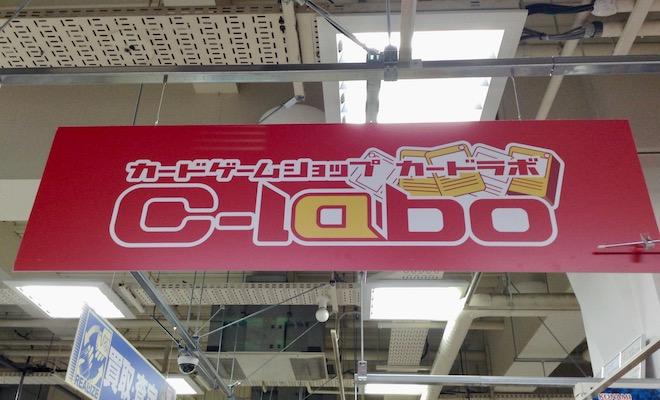 カードラボ福岡天神店