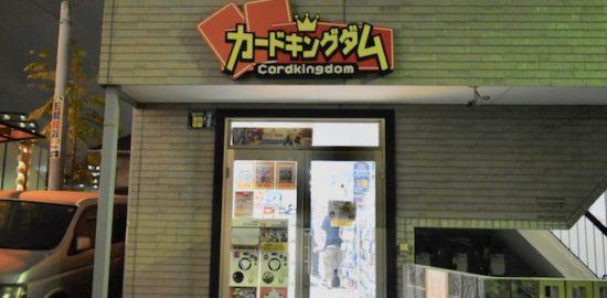 カードキングダム博多住吉店はキャナルシティ博多から徒歩1分のところにある、トレーディングカードゲームの販売を主に行なっているお店です。