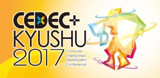 2017年10月28日(土)に九州産業大学で「CEDEC+KYUSHU 2017」が開催されます。