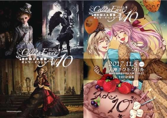 2017年11月5日(日)に福岡県の天神チクモクビルで「CollageEventAde10」が開催されます。