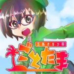 長崎県五島列島で開催される五島オタク祭「ごとたま」は、同人誌&同人グッズ即売・ボードゲーム・ミニ四駆レースコース・コスプレなどが楽しめるオタクのためのお祭りです。