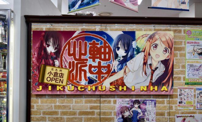2012年4月27日(金)に、あるあるCityと共に軸中心派 小倉店は北九州の地にオープンしました。常時20種類以上の人気イラストレーターのオリジナルタペストリー、 オリジナル美少女イラストを中心としたグッズ、フィギュアを扱っています。