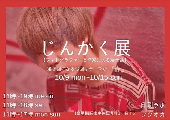 2017年10月9日(月)から10月15日(日)までの間、福岡県の印刷ラボフクオカでフォトグラファーと作家による展示会「第2回 じんかく展」が開催されます。今回のテーマは『赤』です。