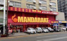 まんだらけ福岡店はヴィンテージコミックやレトログッズなどに強みを持つお店です。取扱商品は他にもアイドル関連グッズやコスプレ衣装など多岐にわたります。2011年4月19日(火)までは天神北に位置し、福岡市におけるおたくカルチャー店舗集積地帯のシンボルマークでした。2011年4月29日(金・祝)からは現在の大名へと移り変わり営業を続けられています。