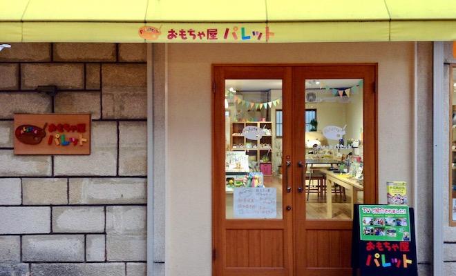 おもちゃ屋パレットは、2015年11月3日(火・祝)に福岡市にある井尻商店街内にオープンしました。 1階は店舗としてボードゲームやカードゲームのほか、知育・伝承玩具などを販売しています。2階はワークショップや少人数の教室などに利用できるレンタルスペース「パレットルーム」があり、大人から子どもまで広く受け入れています。