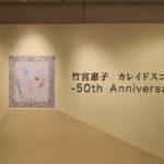 2017年10月7日(土)より北九州市漫画ミュージアムで展示会「竹宮 惠子 カレイドスコープ 50th Anniversary」が始まりました。初日の様子をお届けします。