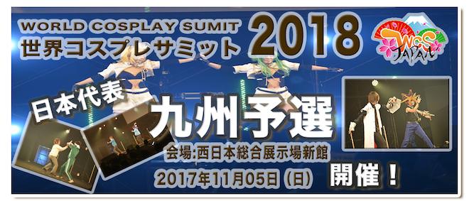 界中のコスプレイヤーを通して新しい国際交流を創造するため2003年日本・名古屋で誕生した「世界コスプレサミット(通称:WCS)」。 WCSの「コスプレチャンピオンシップ」は、コスプレイヤーが舞台上でパフォーマンスを行い、グランドチャンピオンを決めるコンテストで、これは衣装の完成度だけでなく、演技・演出なども含めて採点される究極のコスプレ世界一決定戦です。