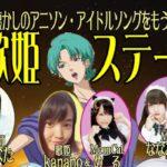 2017年11月16日(木)に福岡県の中洲ゲイツビル7Fにあるル・ジャルダンで「歌姫★ステージ」が開催されます。