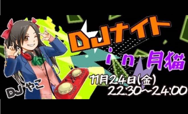 2017年11月24日(金)に福岡県のMoonCat 中洲店で「DJナイト in 月猫」が開催されます。女性DJ yacoさんをゲストに迎えて、アニメソング・ゲームソングのスペシャルナイト!懐かしのあの曲や、外せない名曲のリクエストも大歓迎です。