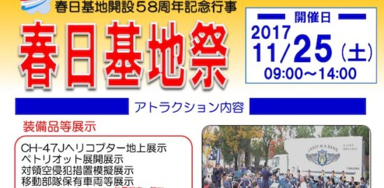 2017年11月25日(土)に福岡県の航空自衛隊春日基地で、航空自衛隊 春日基地開設58周年記念行事として「春日基地祭」が開催されます。
