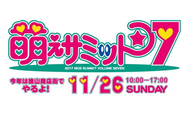 2017年11月26日(日)に山口県周南市にあるピピ510などを含む、徳山駅周辺の商店街で『萌えサミット7(セブン)』が開催されます。