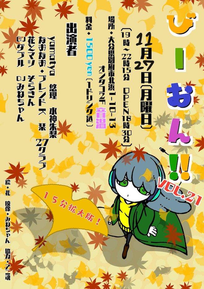 2017年11月27日(月)に大分県別府市のNEONで「びーおん VOL.21」が開催されます。今回は15分拡大版となります。