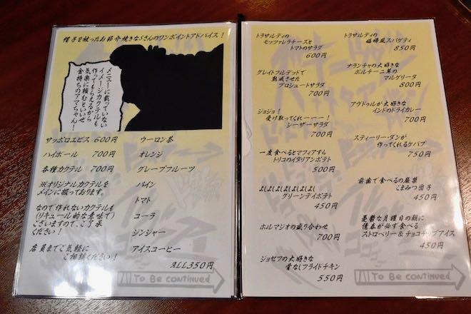 福岡市今泉にあるコンセプトバー「オタクの奇妙なBAR黄金体験」をご紹介します。