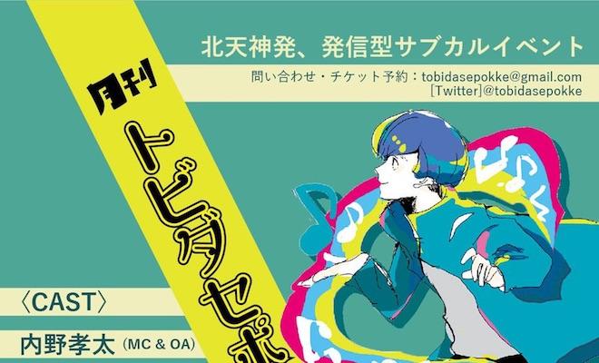 2017年12月10日(日)に福岡県の天神ポケットで「月刊トビダセポッケ 第3号」が開催されます。