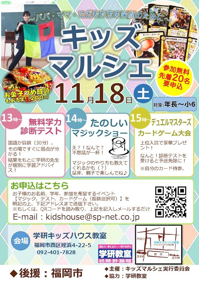 2017年11月18日(土)に福岡県姪浜の学研キッズハウス教室で「キッズマルシェ」が開催されます。
