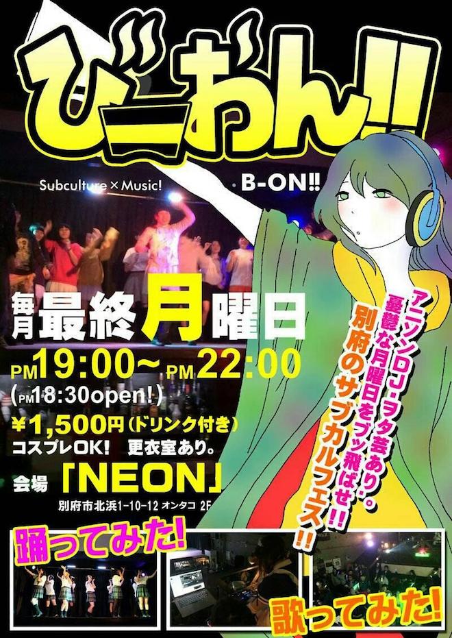 毎月最終週の月曜日、大分県別府市別府駅前「音温(ネオン)」にて行われるサブカルチャー×ミュージックなライブイベントです。マスコットキャラクターはいずみちゃん。