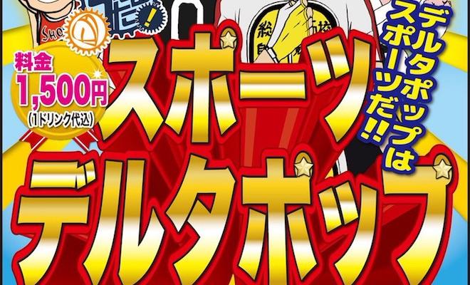 2017年11月12日(日)に福岡県の天神親不孝にあるselectaでアニクラ『スポーツデルタポップ』が開催されます。