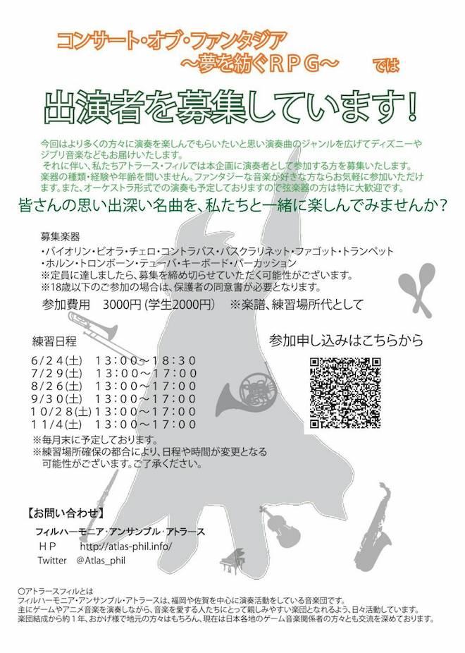 2017年11月11日(土)に福岡県のさざんぴあ博多で『コンサート・オブ・ファンタジア 〜夢を紡ぐRPG〜』が開催されます。