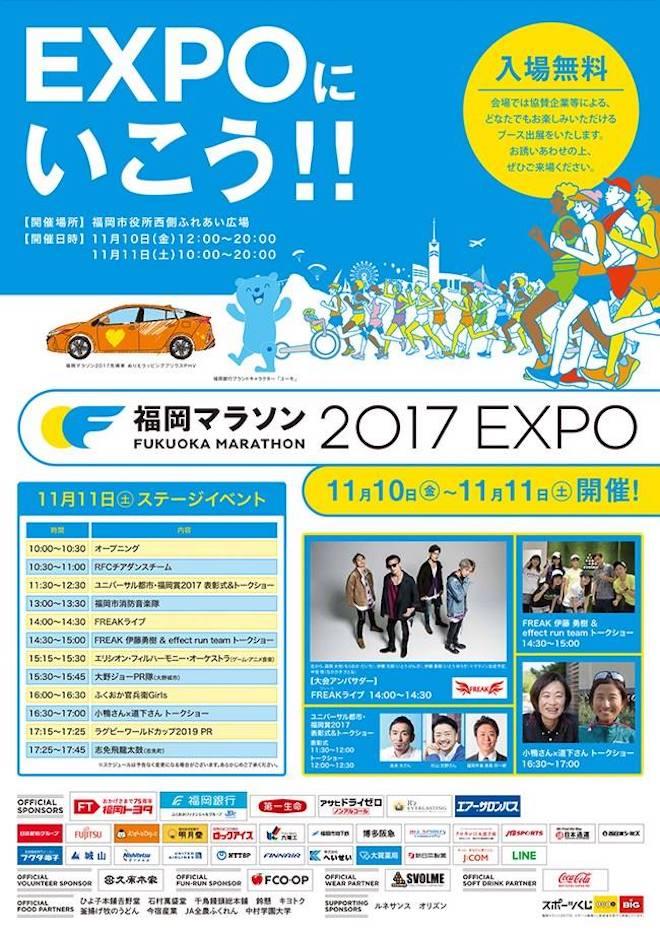 2017年11月11日(土)に福岡県の福岡市役所西側ふれあい広場にエリシオン・フィルが登場、福岡マラソン2017のステージイベントでゲーム音楽の演奏をします。
