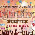 2017年11月11日(土)から11月12日(日)の2日間に福岡県天神のビブレホールで「HAND in HAND vol.28 & 29 5周年感謝祭 〜 High Five !! 〜」が開催されます。