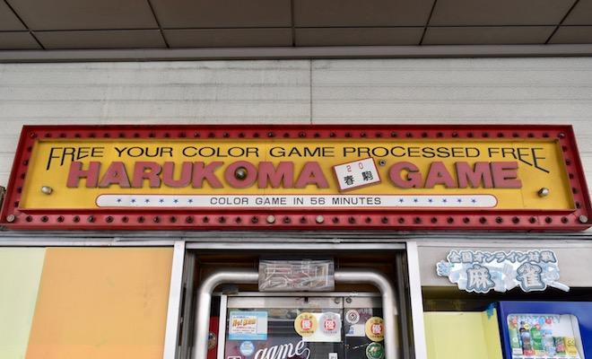 2017年8月19日(土)に福岡県久留米市にある春駒へ行ってきました。その様子をお届けします。