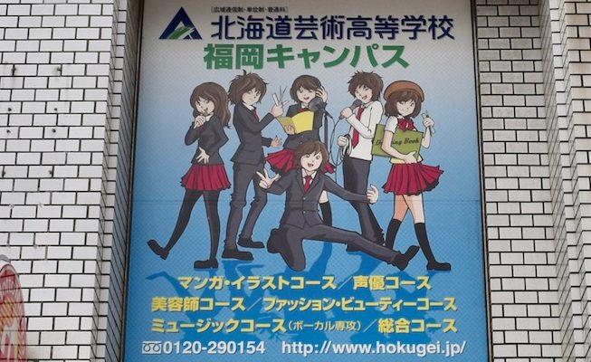 2017年9月6日に北海道芸術高等学校福岡キャンパスへ行ってきました。