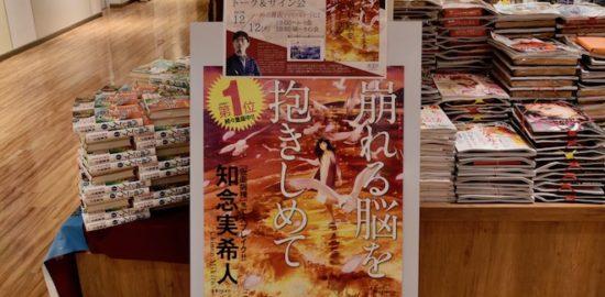 2017年12月12日(火)に福岡県のメトロ書店ソラリアステージ店にて「崩れる脳を抱きしめて」刊行記念 知念実希人トーク&サイン会が開催されます。