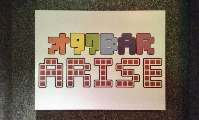 2017年10月31日福岡県のオタクBAR(バー)・ARISE(アライズ)