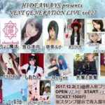 2017年12月2日(土)に福岡県の唐人町プラザ甘棠館(かんとうかん)で「HIDEAWAYS presents NEXT GENERATION LIVE vol.27」が開催されます。