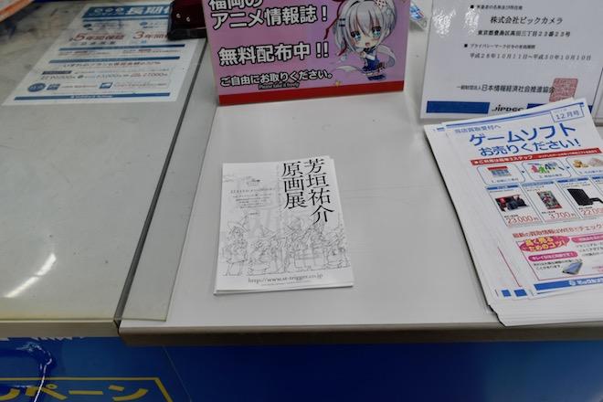 2017年12月9日(土)に福岡県のソフマップ天神1号館に行ってきました。