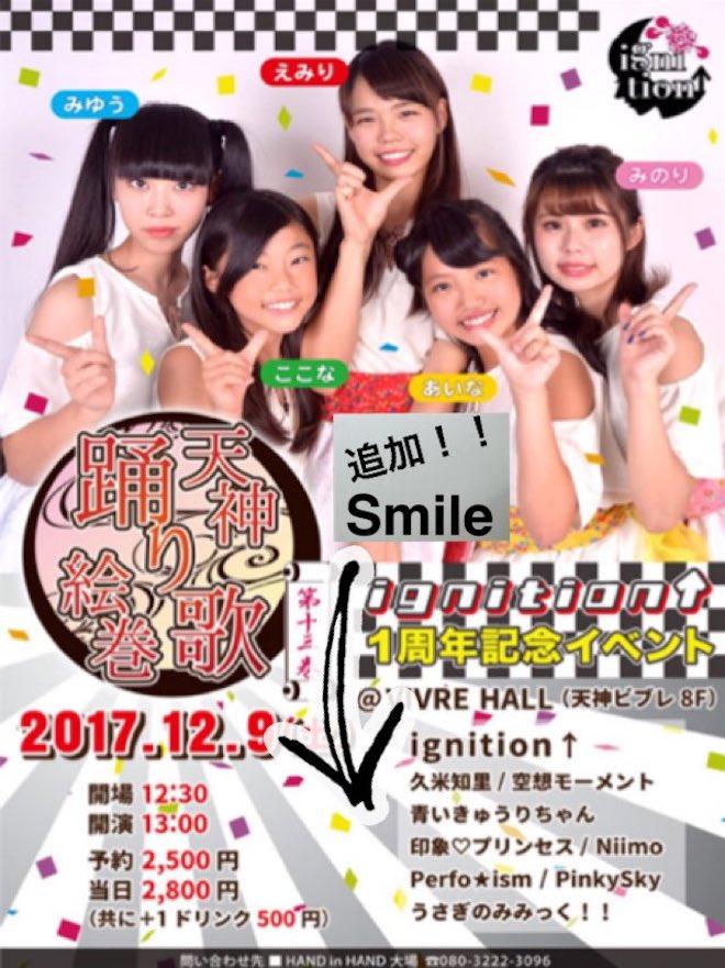 2017年12月9日(土)に福岡県のビブレホールでガールズライブイベント「天神踊り歌絵巻 第十三巻」が開催されます。